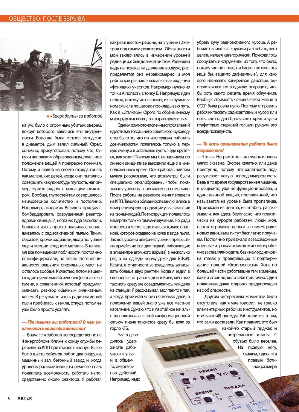 Артек (журнал). 2010 год, номер 2, стр. 8
