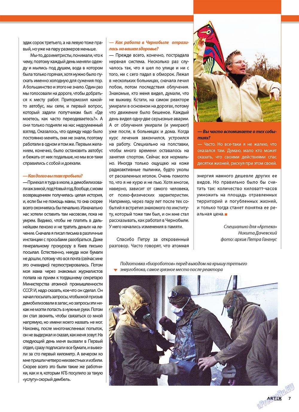Артек (журнал). 2010 год, номер 2, стр. 9