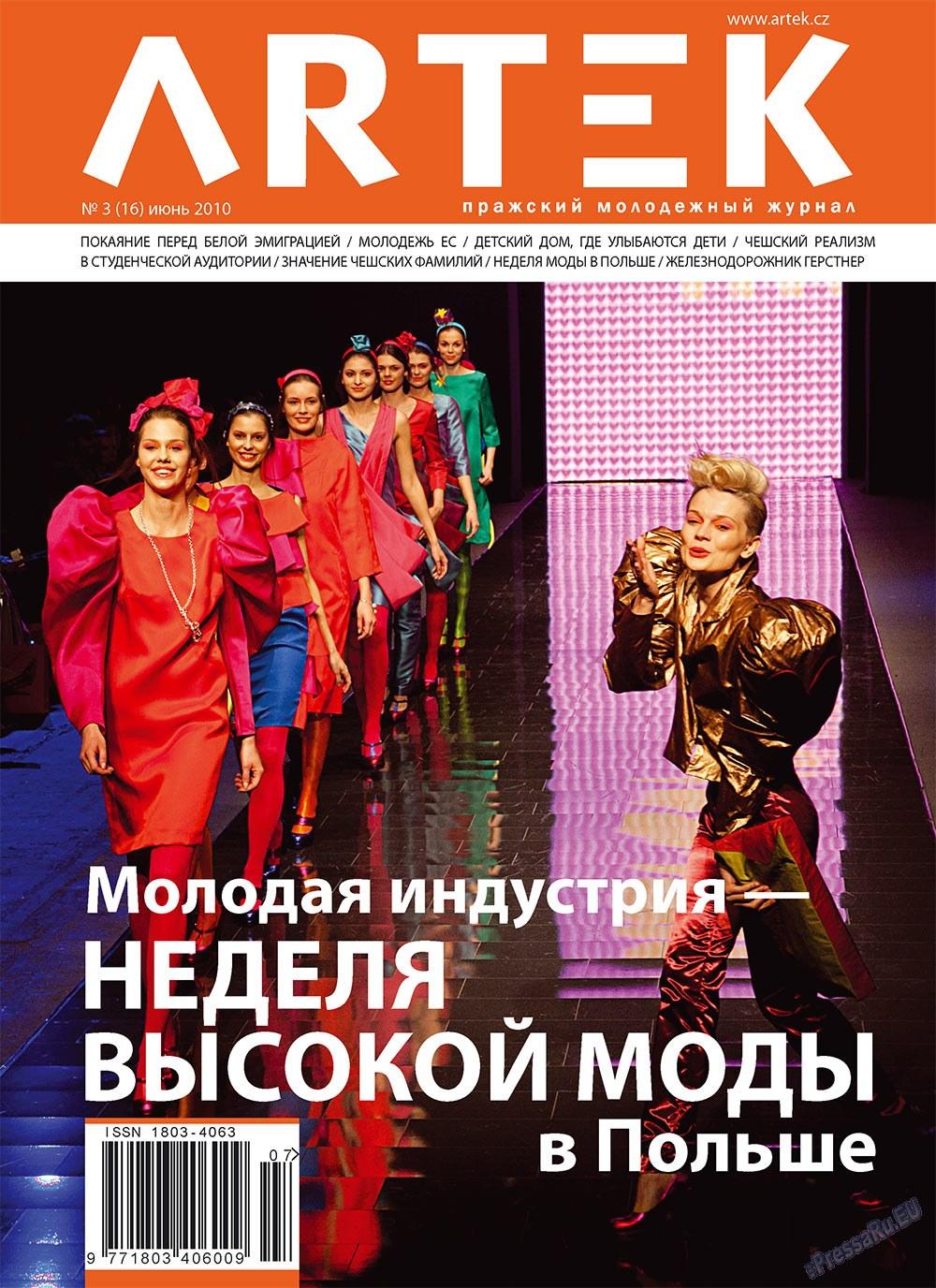 Артек (журнал). 2010 год, номер 3, стр. 1