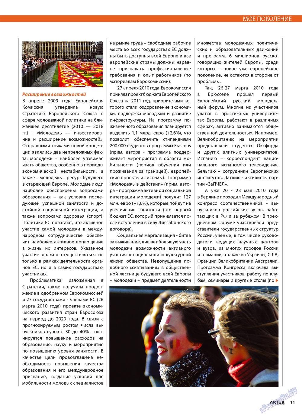 Артек (журнал). 2010 год, номер 3, стр. 13