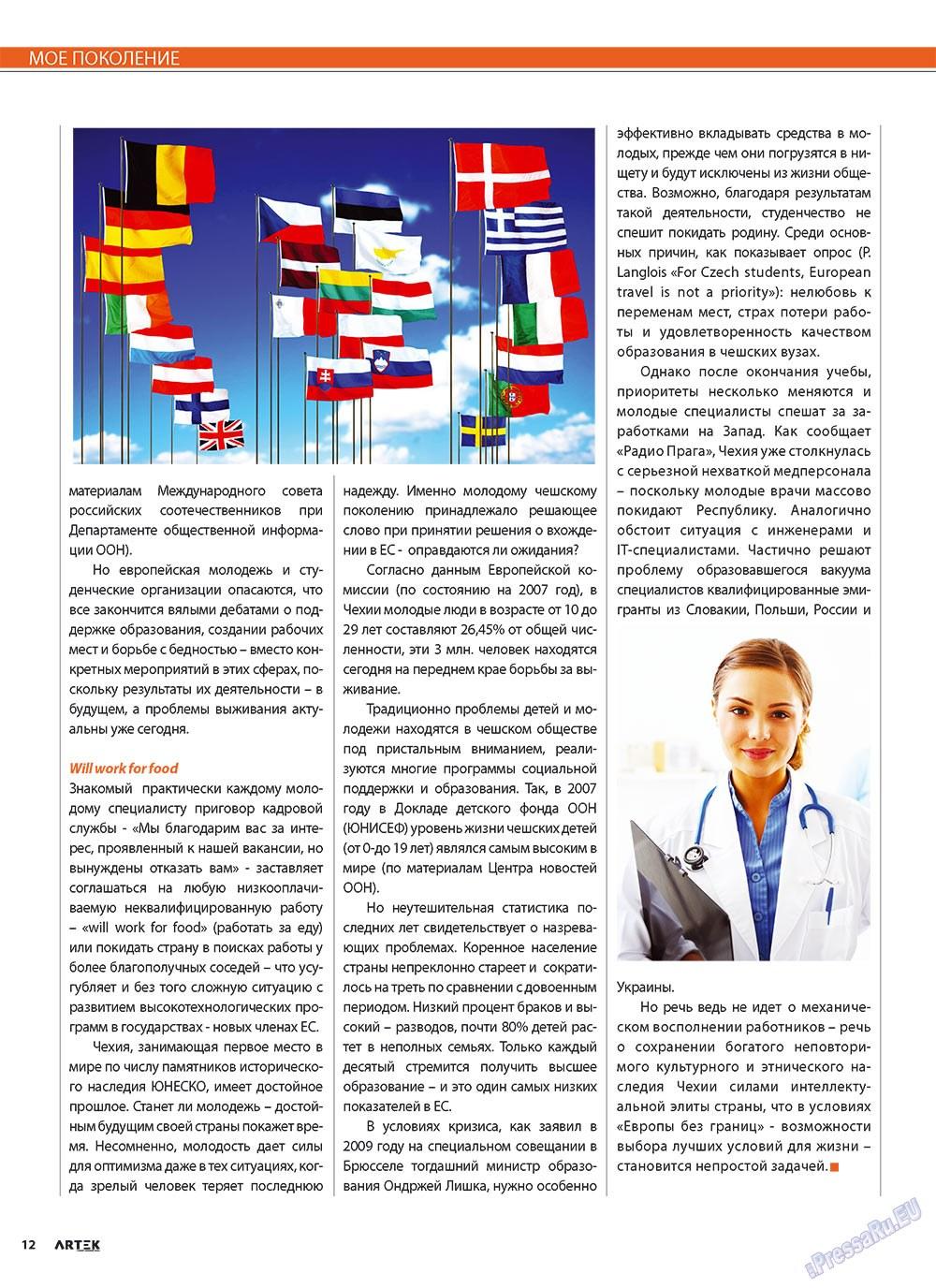 Артек (журнал). 2010 год, номер 3, стр. 14
