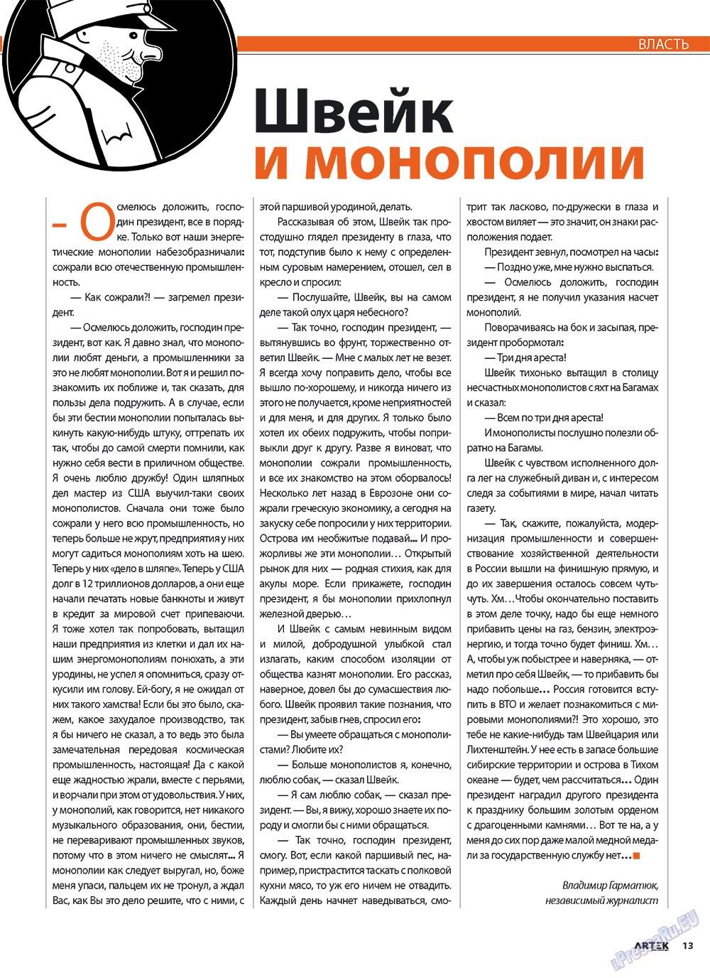 Артек (журнал). 2010 год, номер 3, стр. 15