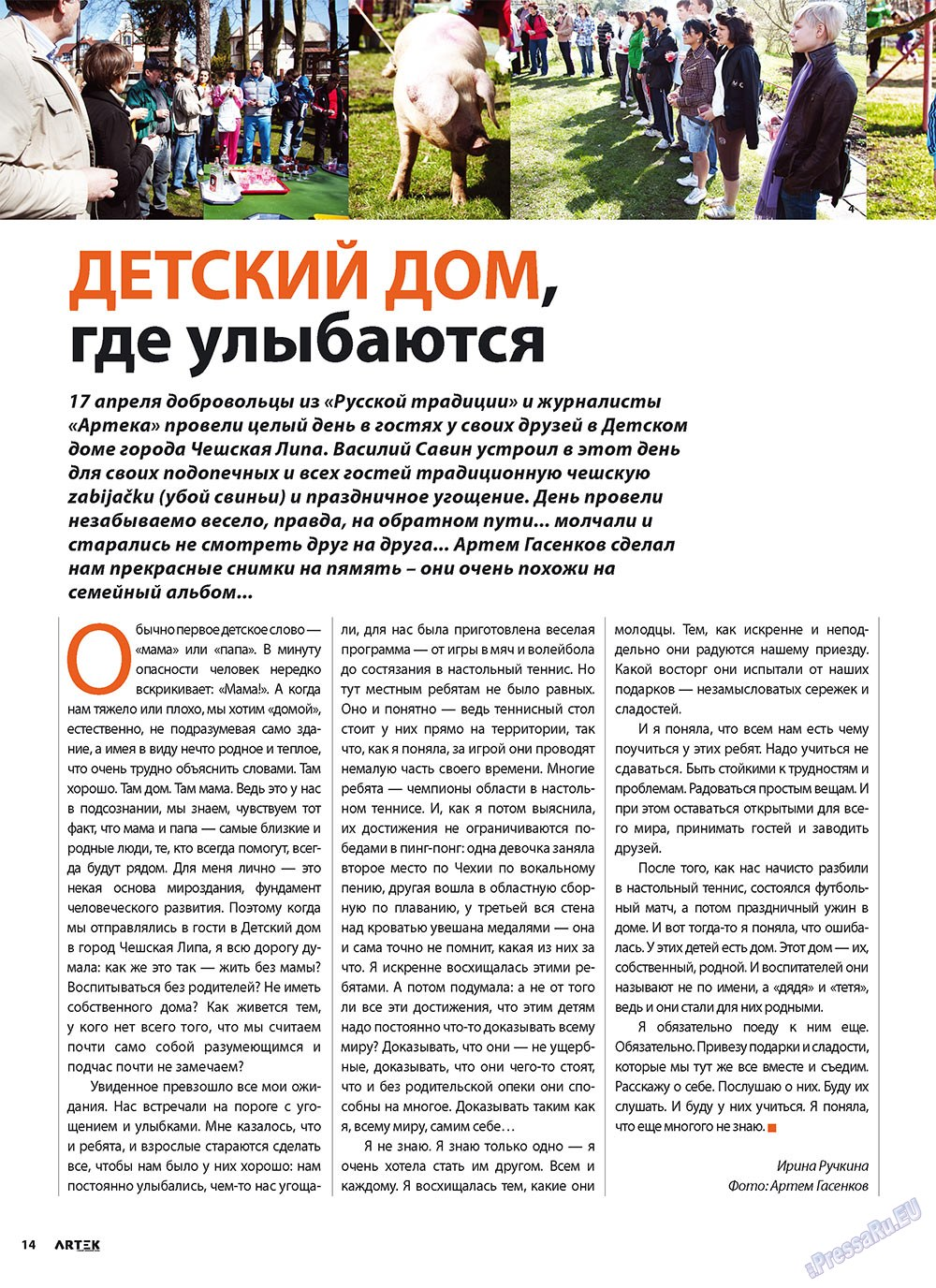 Артек (журнал). 2010 год, номер 3, стр. 16