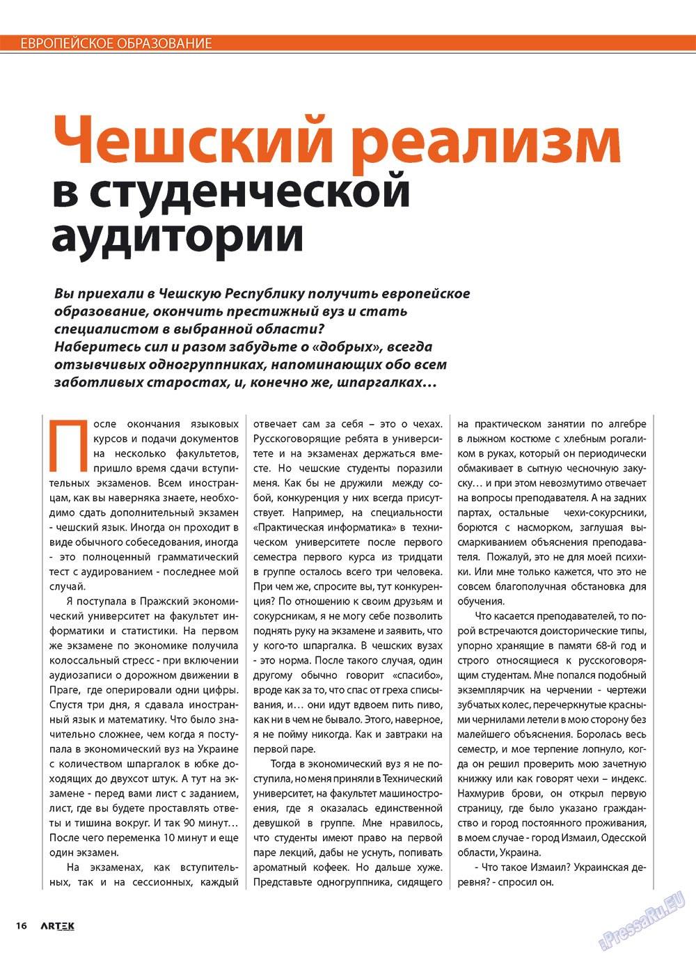 Артек (журнал). 2010 год, номер 3, стр. 18