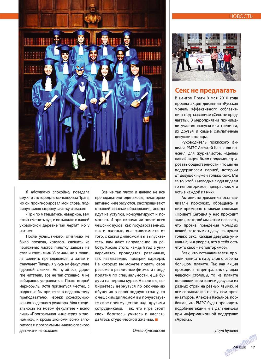 Артек (журнал). 2010 год, номер 3, стр. 19
