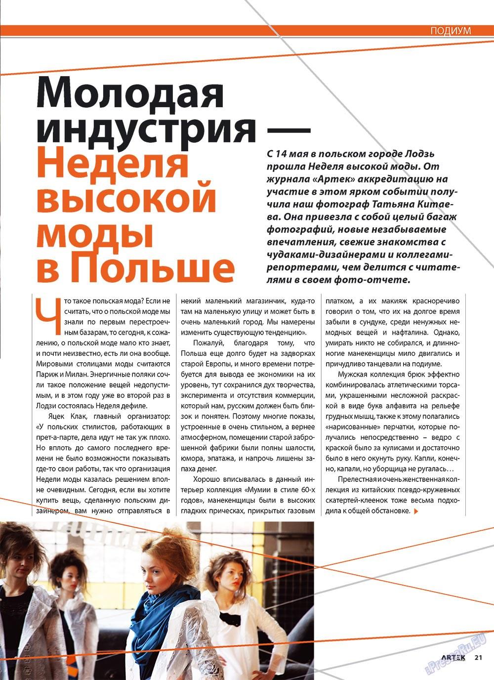 Артек (журнал). 2010 год, номер 3, стр. 23