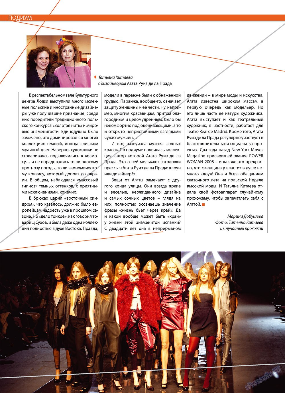 Артек (журнал). 2010 год, номер 3, стр. 24
