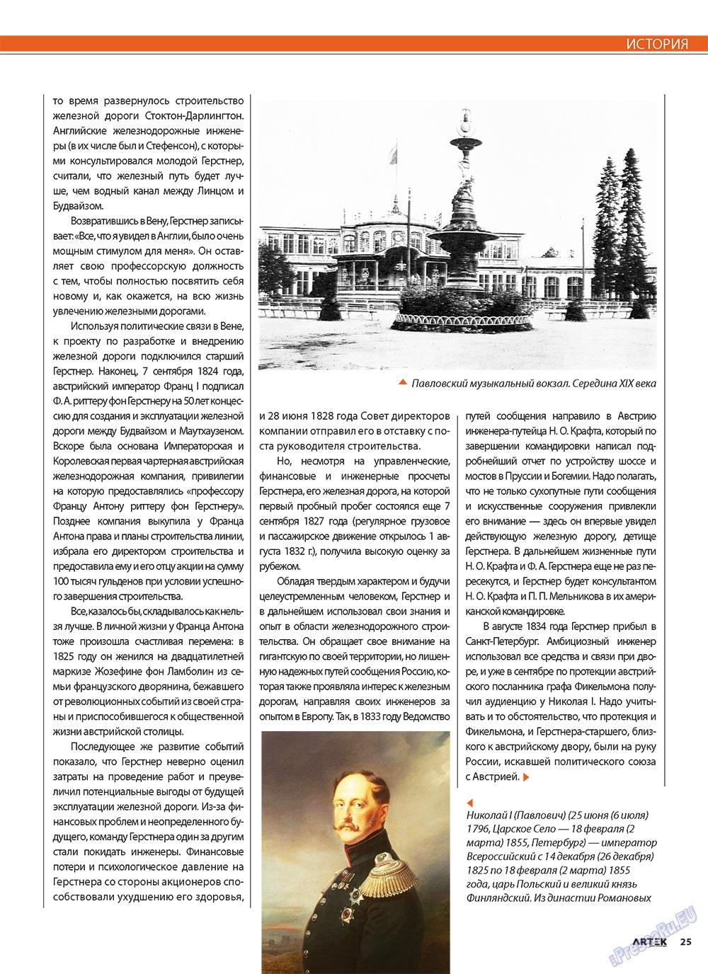 Артек (журнал). 2010 год, номер 3, стр. 27