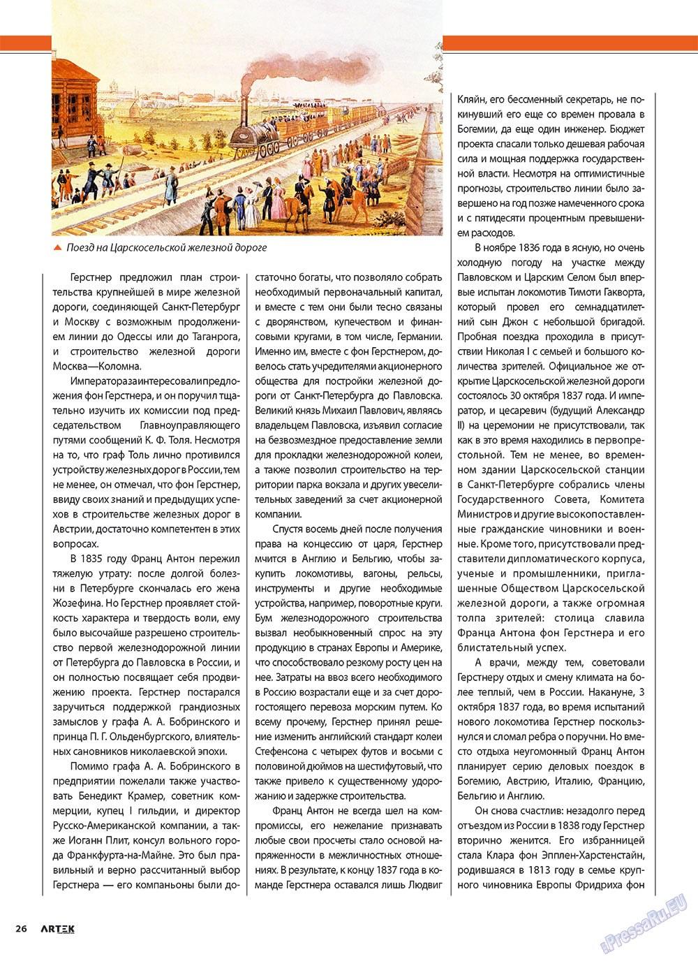 Артек (журнал). 2010 год, номер 3, стр. 28