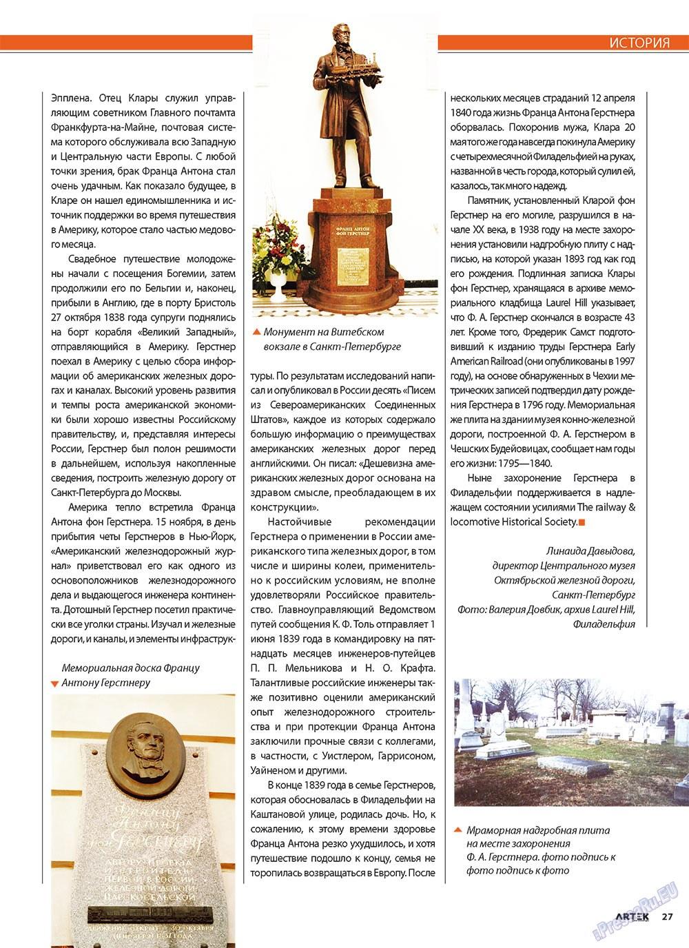 Артек (журнал). 2010 год, номер 3, стр. 29