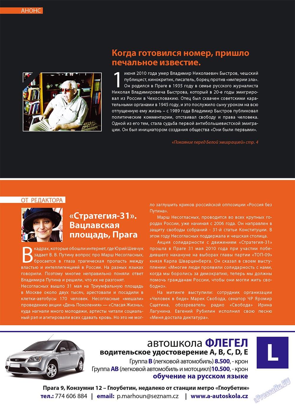 Артек (журнал). 2010 год, номер 3, стр. 3