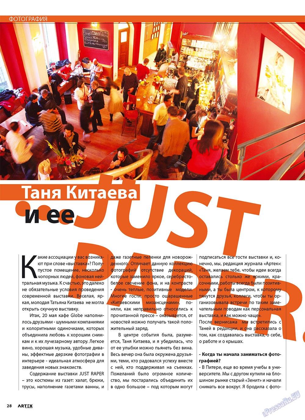Артек (журнал). 2010 год, номер 3, стр. 30