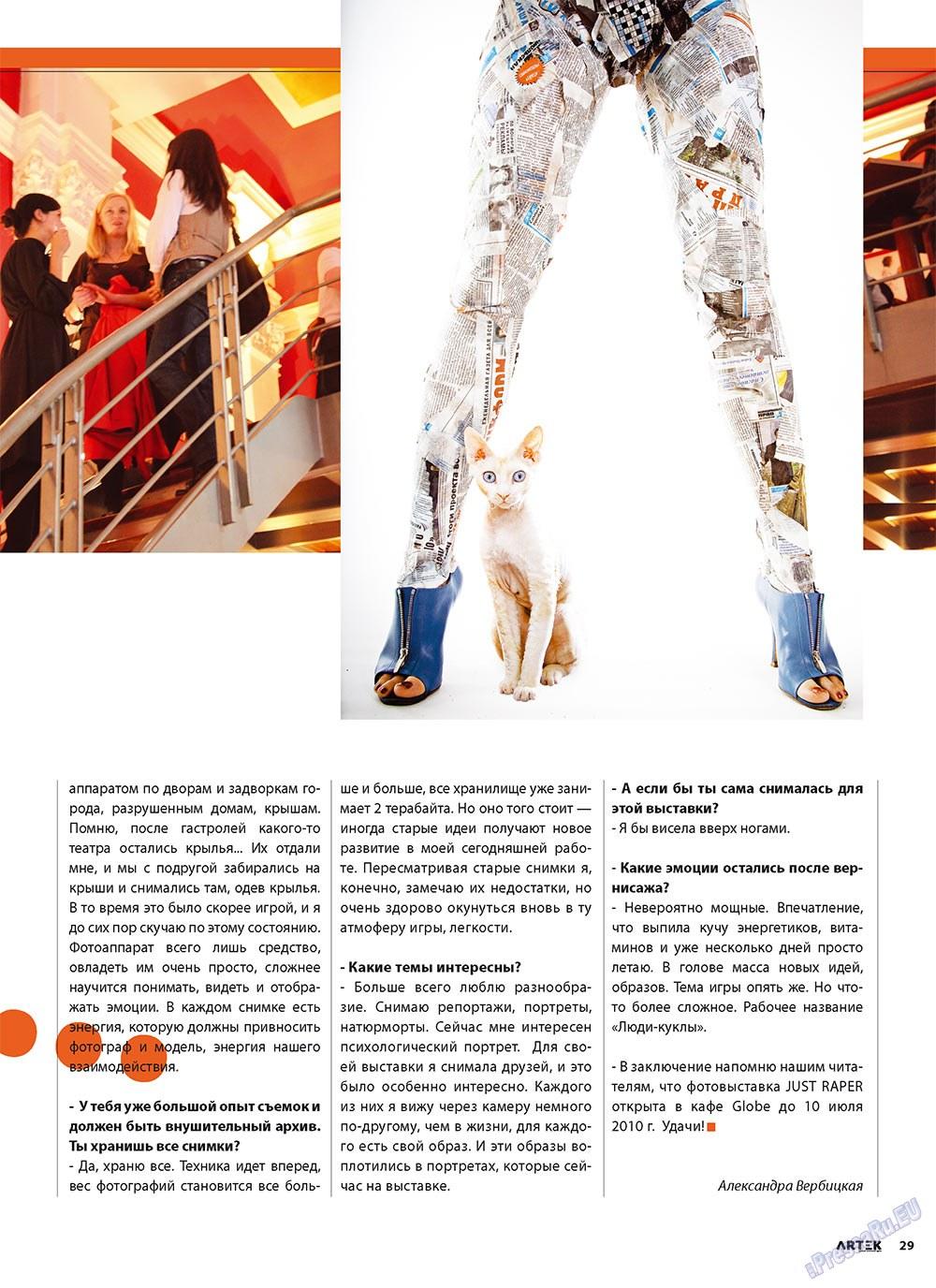 Артек (журнал). 2010 год, номер 3, стр. 31