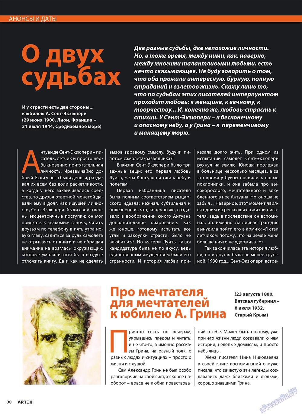 Артек (журнал). 2010 год, номер 3, стр. 32