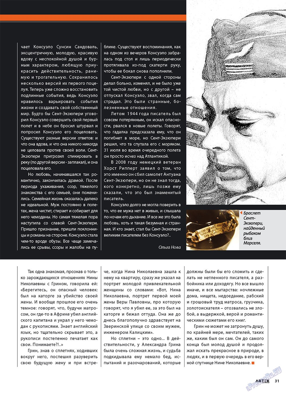 Артек (журнал). 2010 год, номер 3, стр. 33