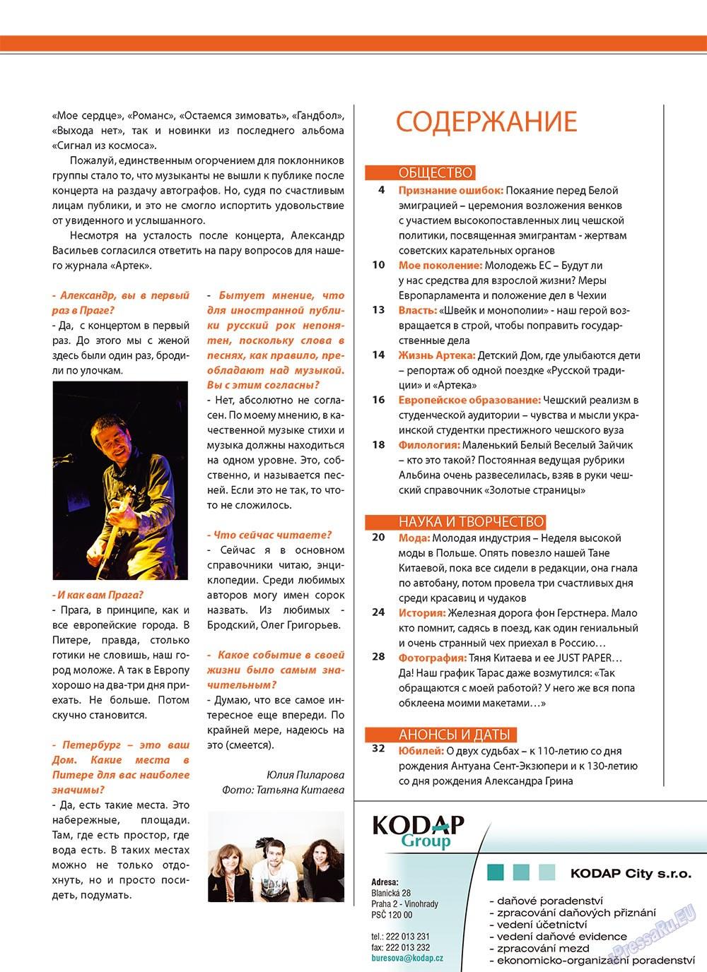Артек (журнал). 2010 год, номер 3, стр. 5