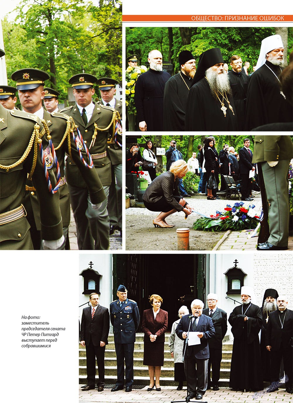 Артек (журнал). 2010 год, номер 3, стр. 7