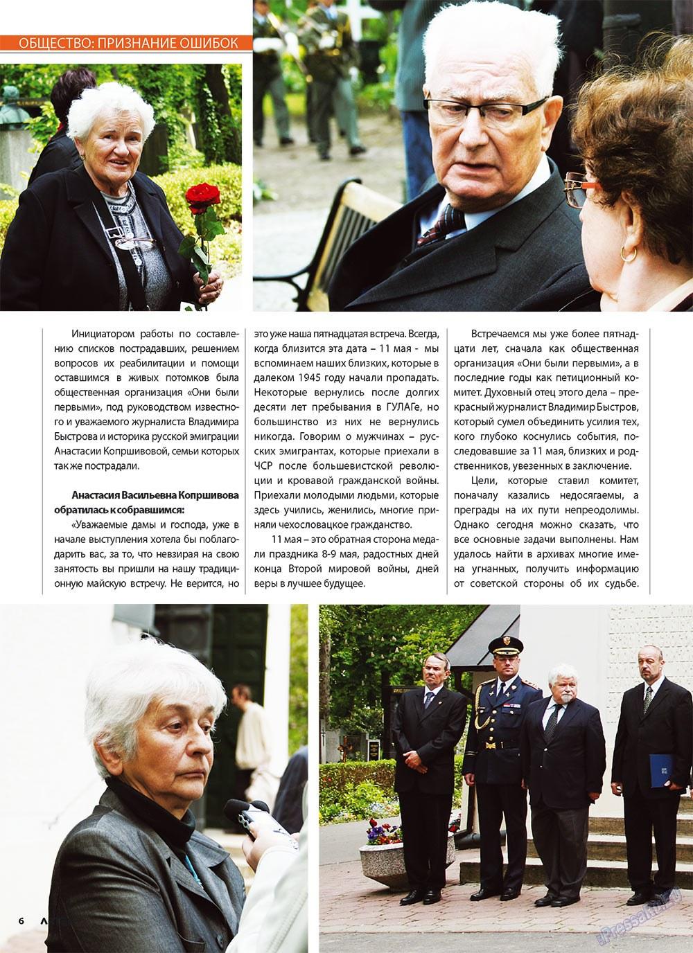 Артек (журнал). 2010 год, номер 3, стр. 8