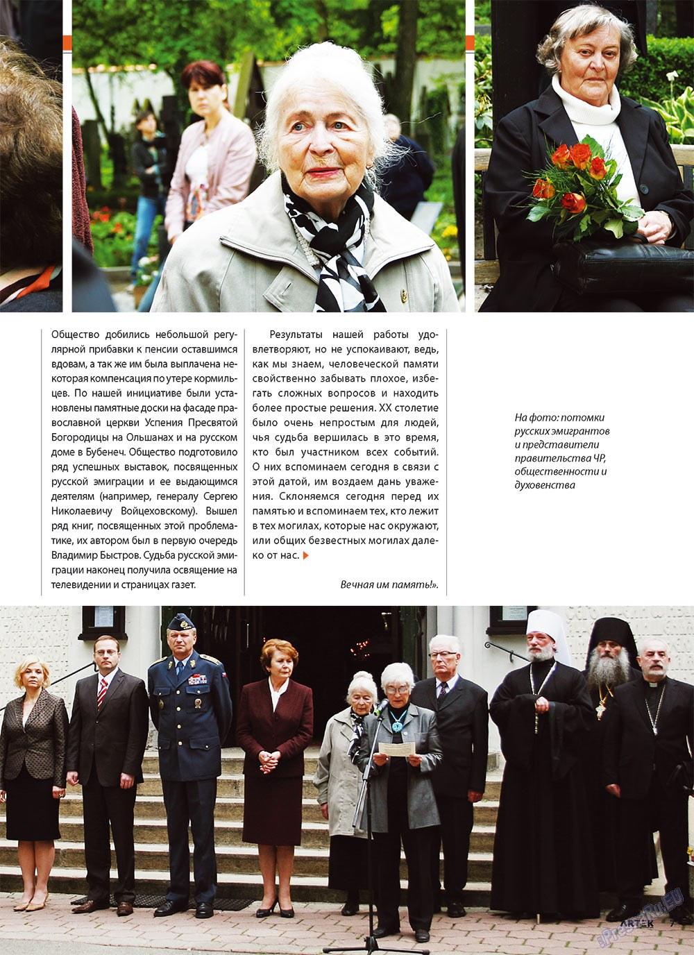 Артек (журнал). 2010 год, номер 3, стр. 9