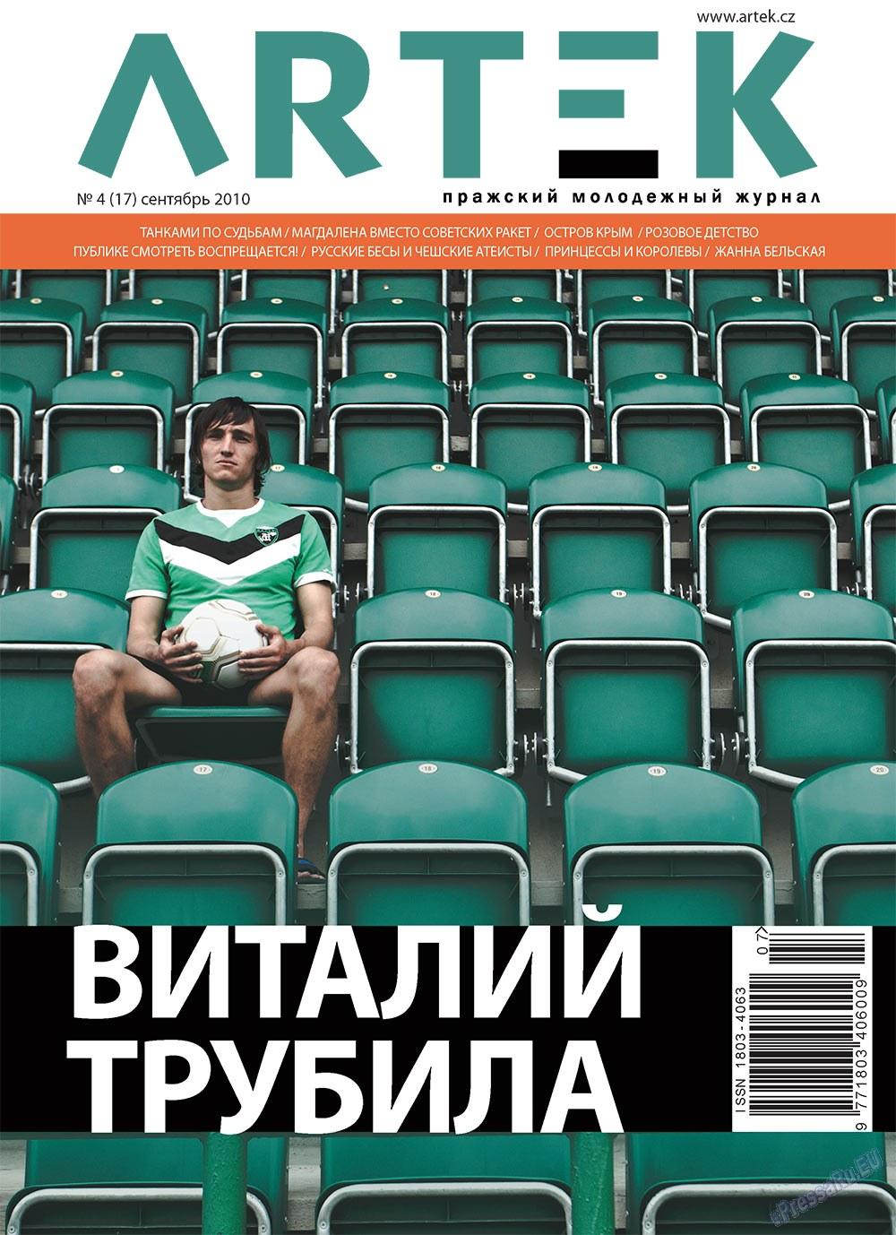 Артек (журнал). 2010 год, номер 4, стр. 1