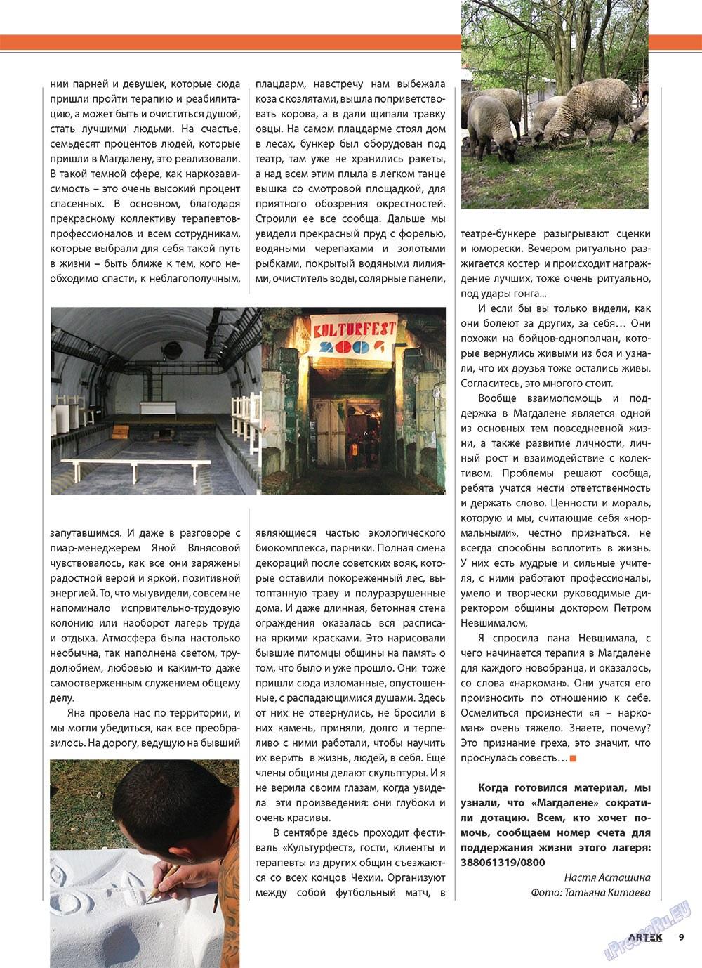 Артек (журнал). 2010 год, номер 4, стр. 11