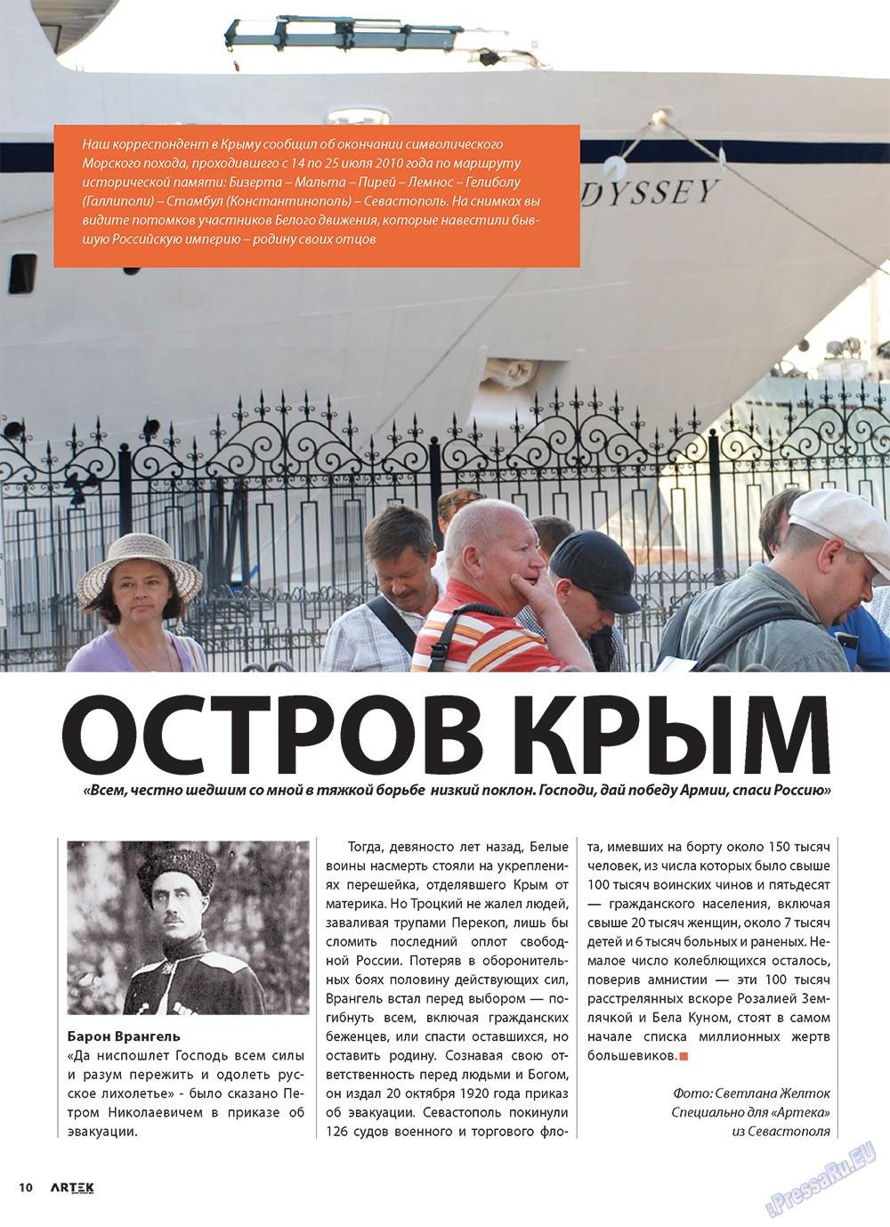 Артек (журнал). 2010 год, номер 4, стр. 12