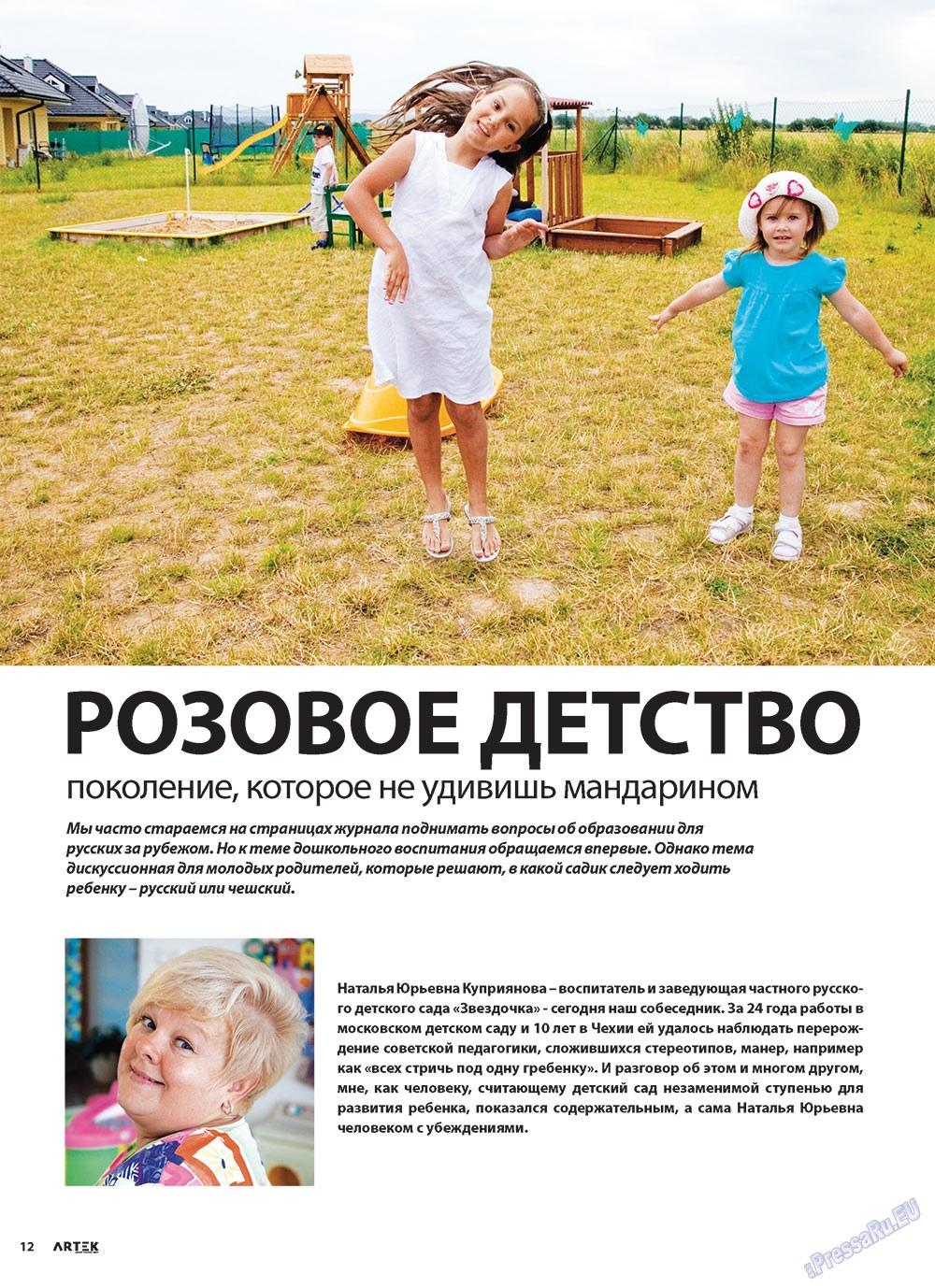Артек (журнал). 2010 год, номер 4, стр. 14