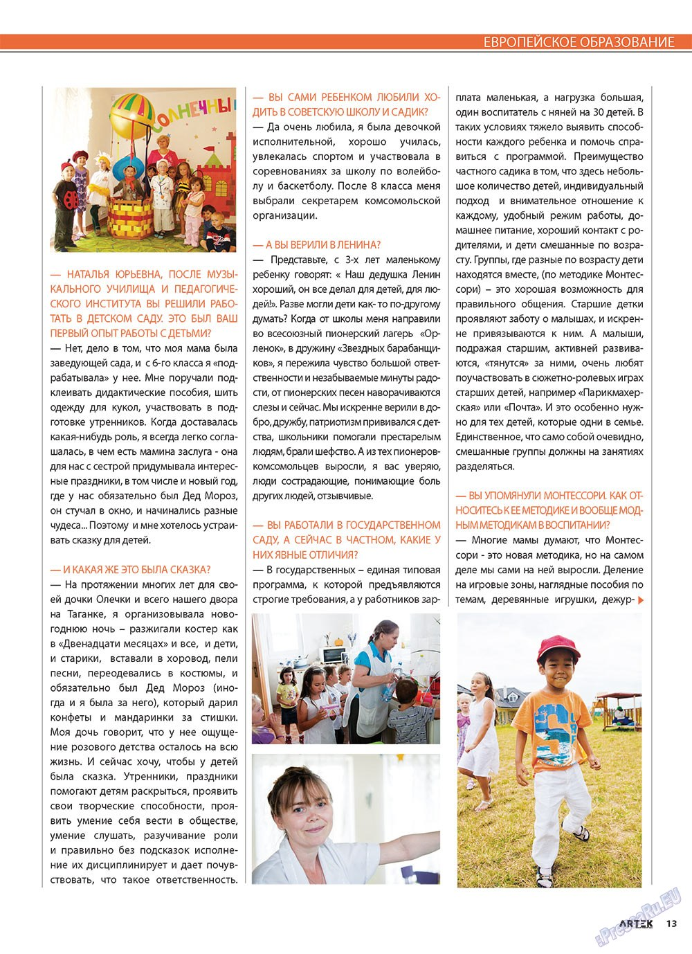 Артек (журнал). 2010 год, номер 4, стр. 15