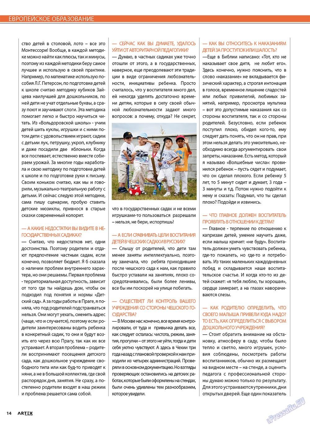 Артек (журнал). 2010 год, номер 4, стр. 16