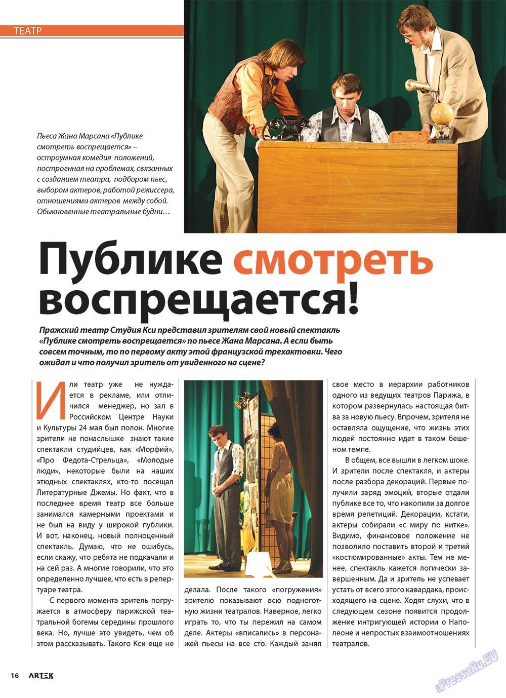 Артек (журнал). 2010 год, номер 4, стр. 18
