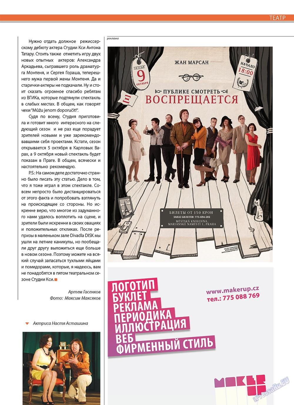 Артек (журнал). 2010 год, номер 4, стр. 19