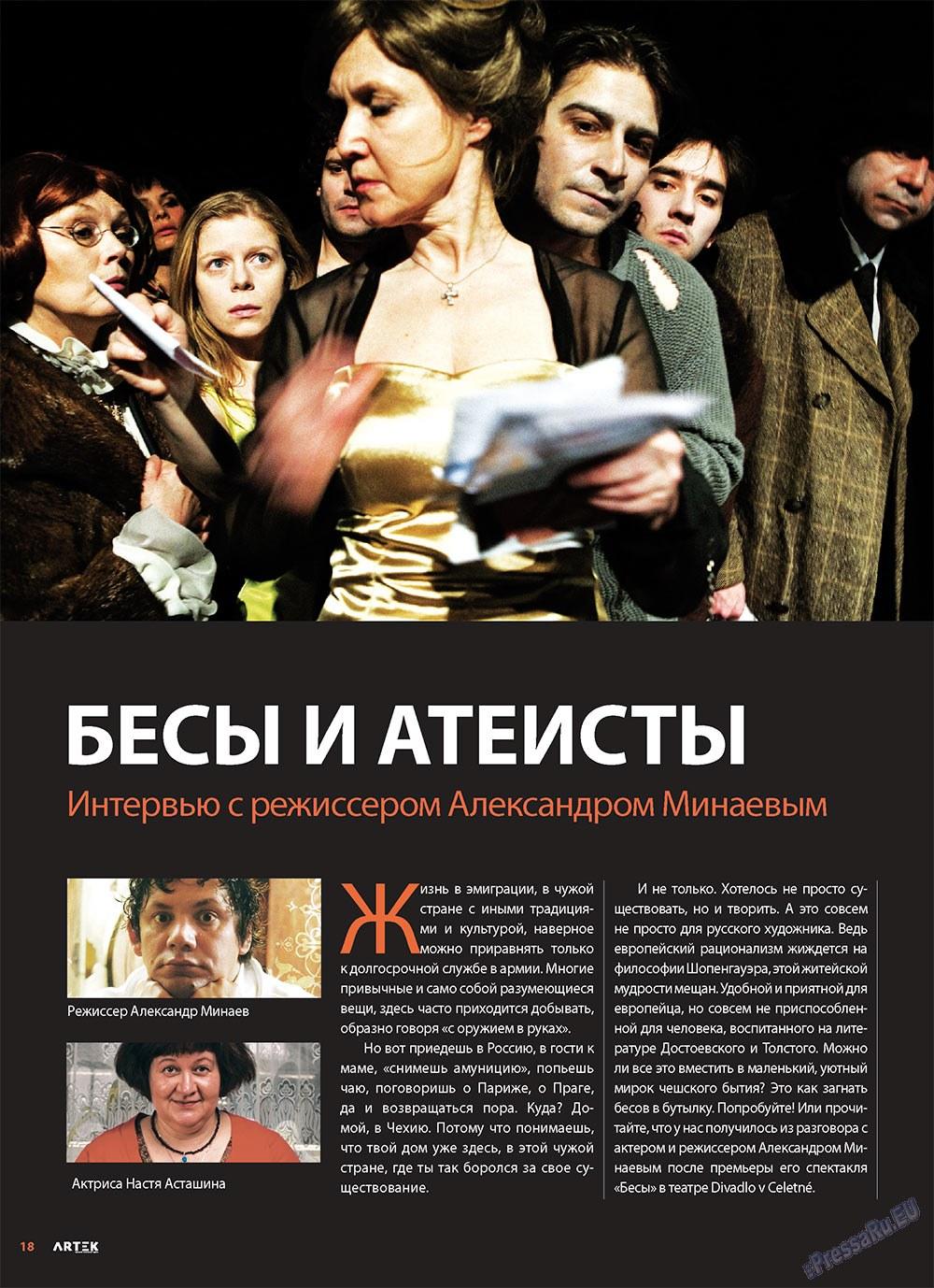 Артек (журнал). 2010 год, номер 4, стр. 20