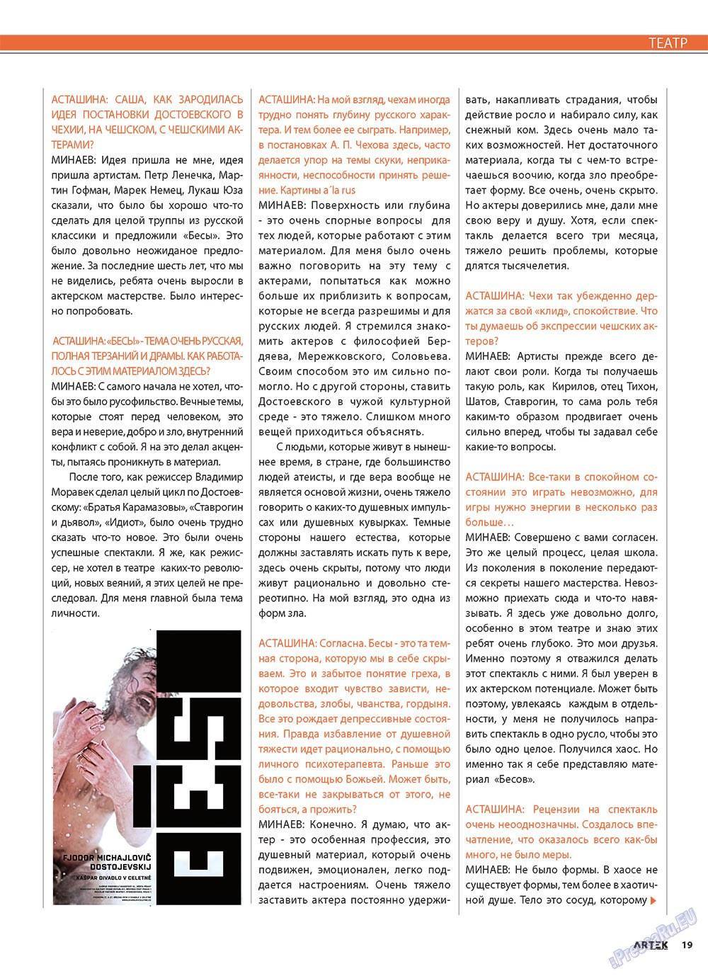 Артек (журнал). 2010 год, номер 4, стр. 21