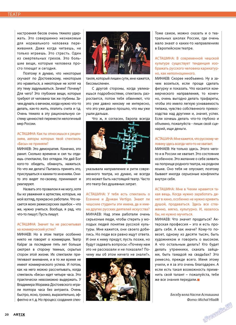 Артек (журнал). 2010 год, номер 4, стр. 22
