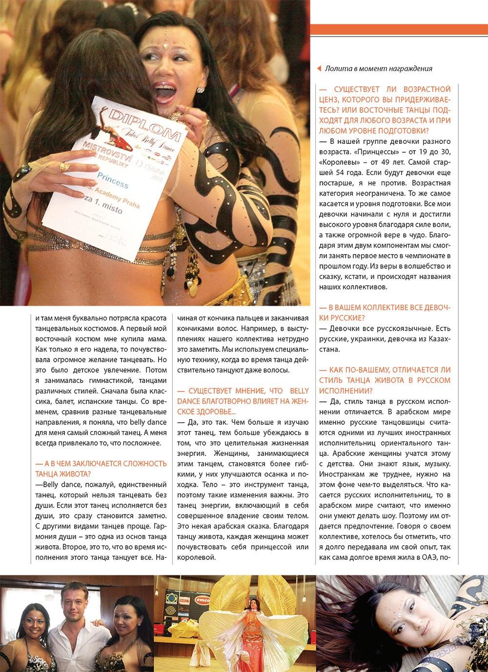 Артек (журнал). 2010 год, номер 4, стр. 24