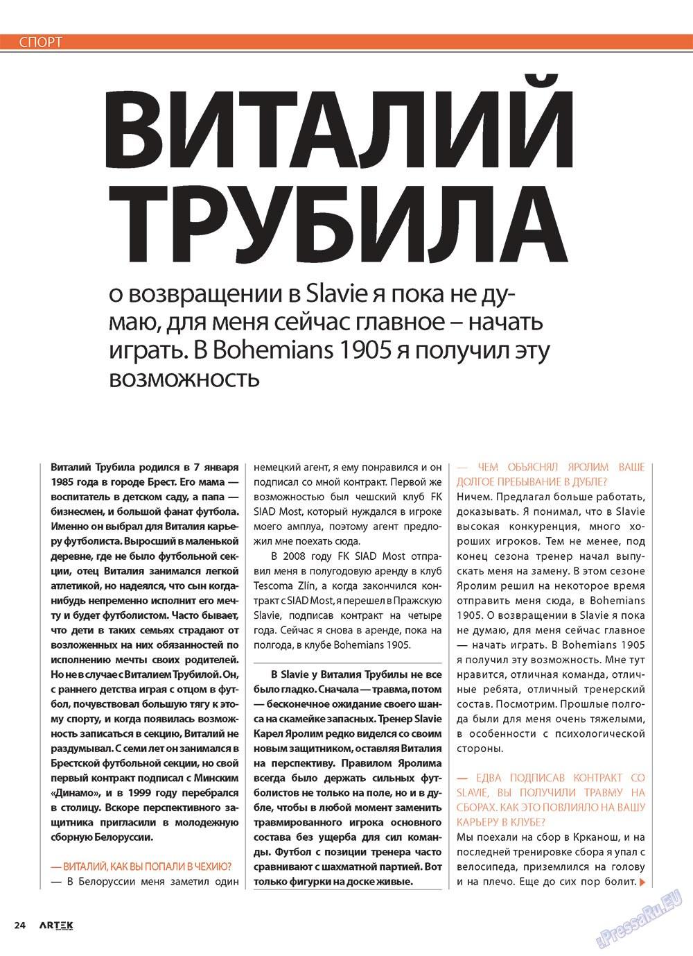 Артек (журнал). 2010 год, номер 4, стр. 26