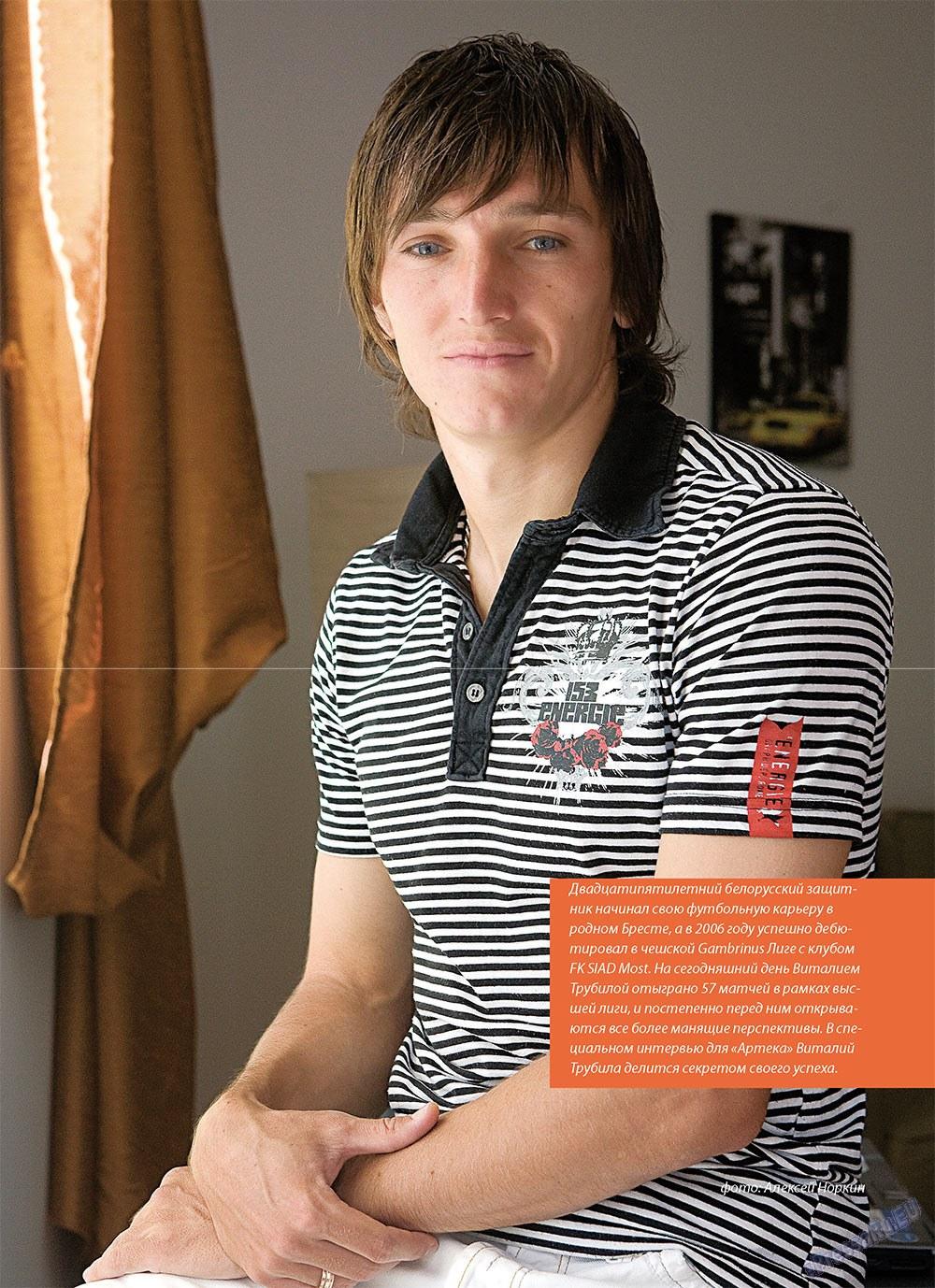 Артек (журнал). 2010 год, номер 4, стр. 27
