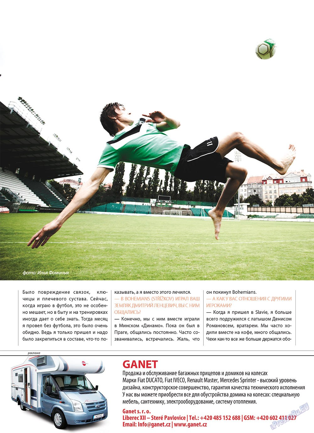 Артек (журнал). 2010 год, номер 4, стр. 28