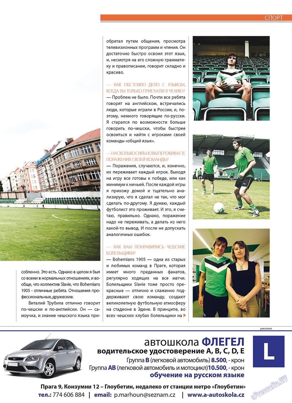 Артек (журнал). 2010 год, номер 4, стр. 29