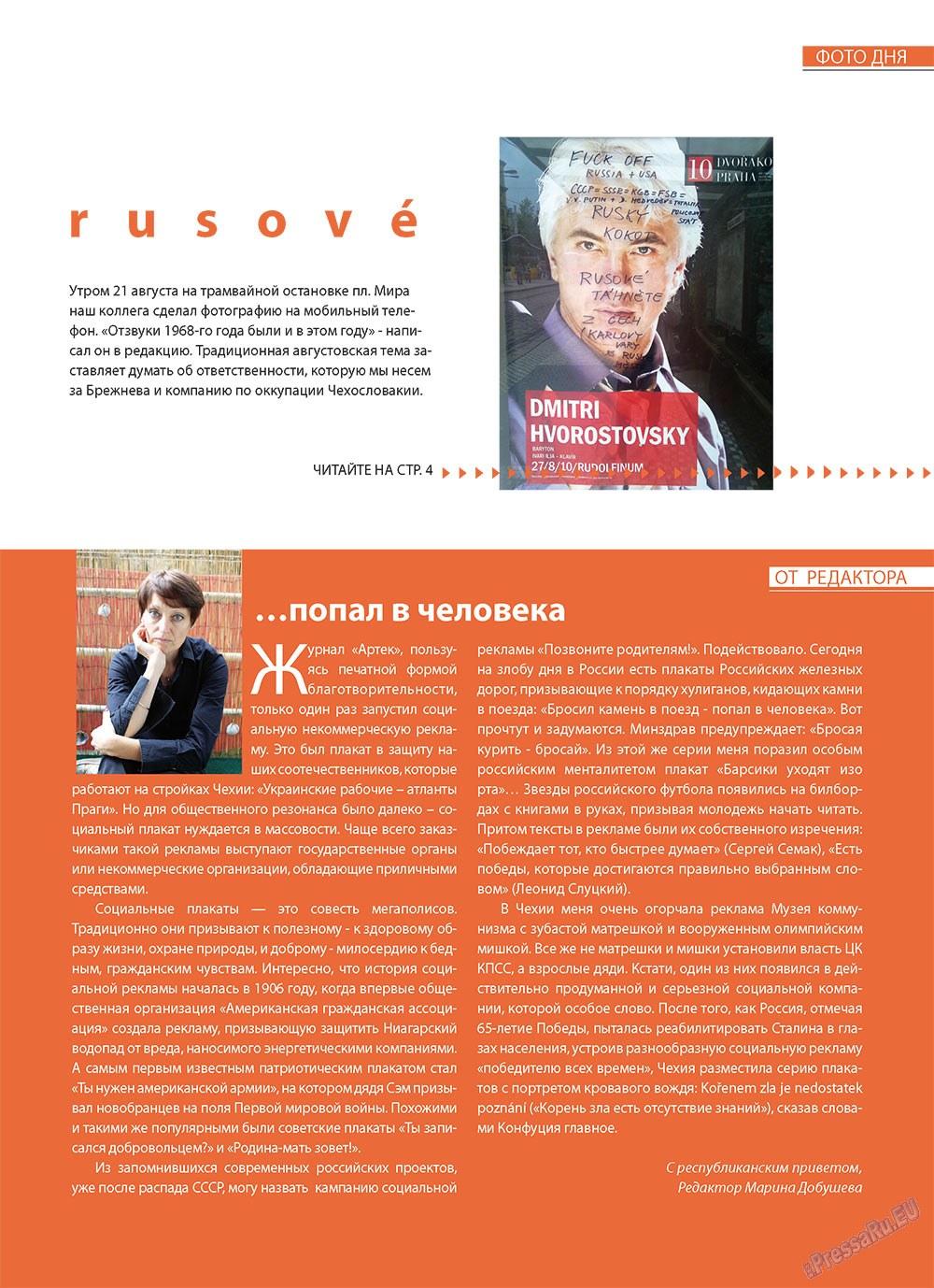 Артек (журнал). 2010 год, номер 4, стр. 3