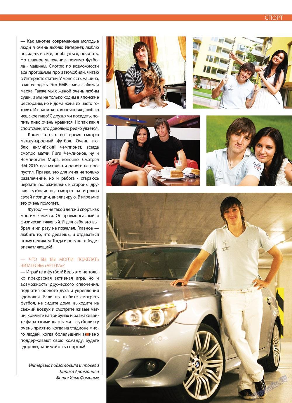 Артек (журнал). 2010 год, номер 4, стр. 31