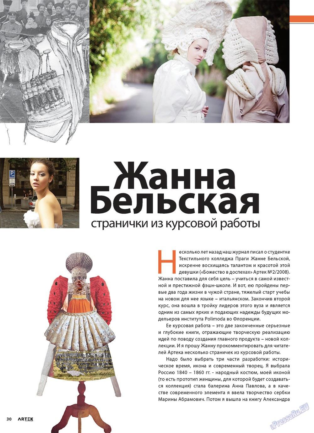 Артек (журнал). 2010 год, номер 4, стр. 32
