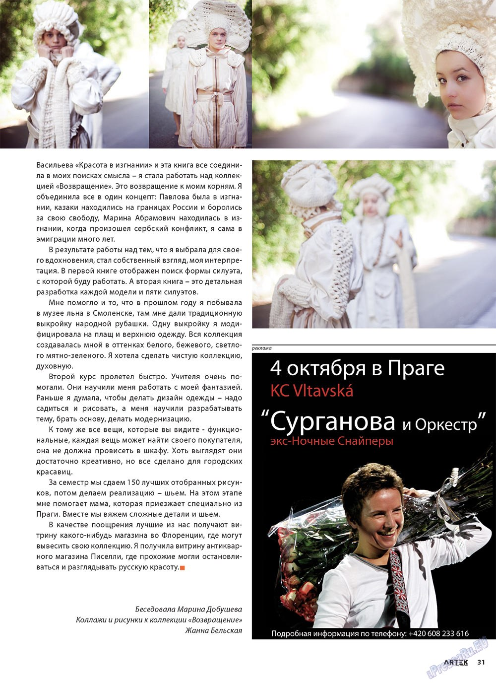 Артек (журнал). 2010 год, номер 4, стр. 33