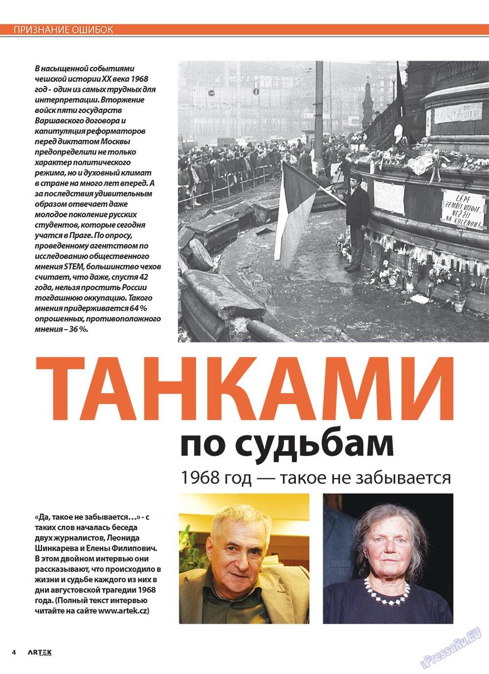 Артек (журнал). 2010 год, номер 4, стр. 6
