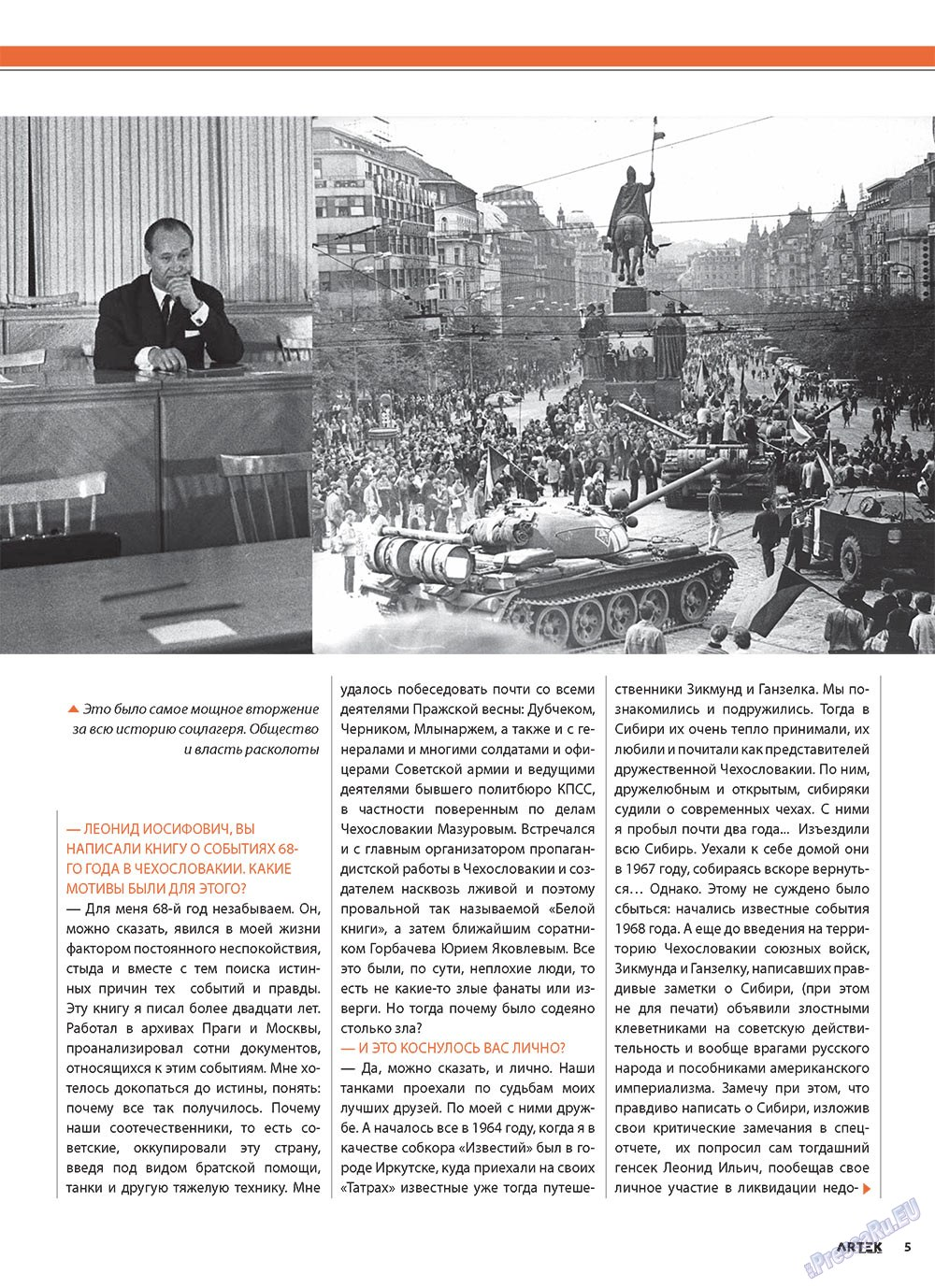 Артек (журнал). 2010 год, номер 4, стр. 7