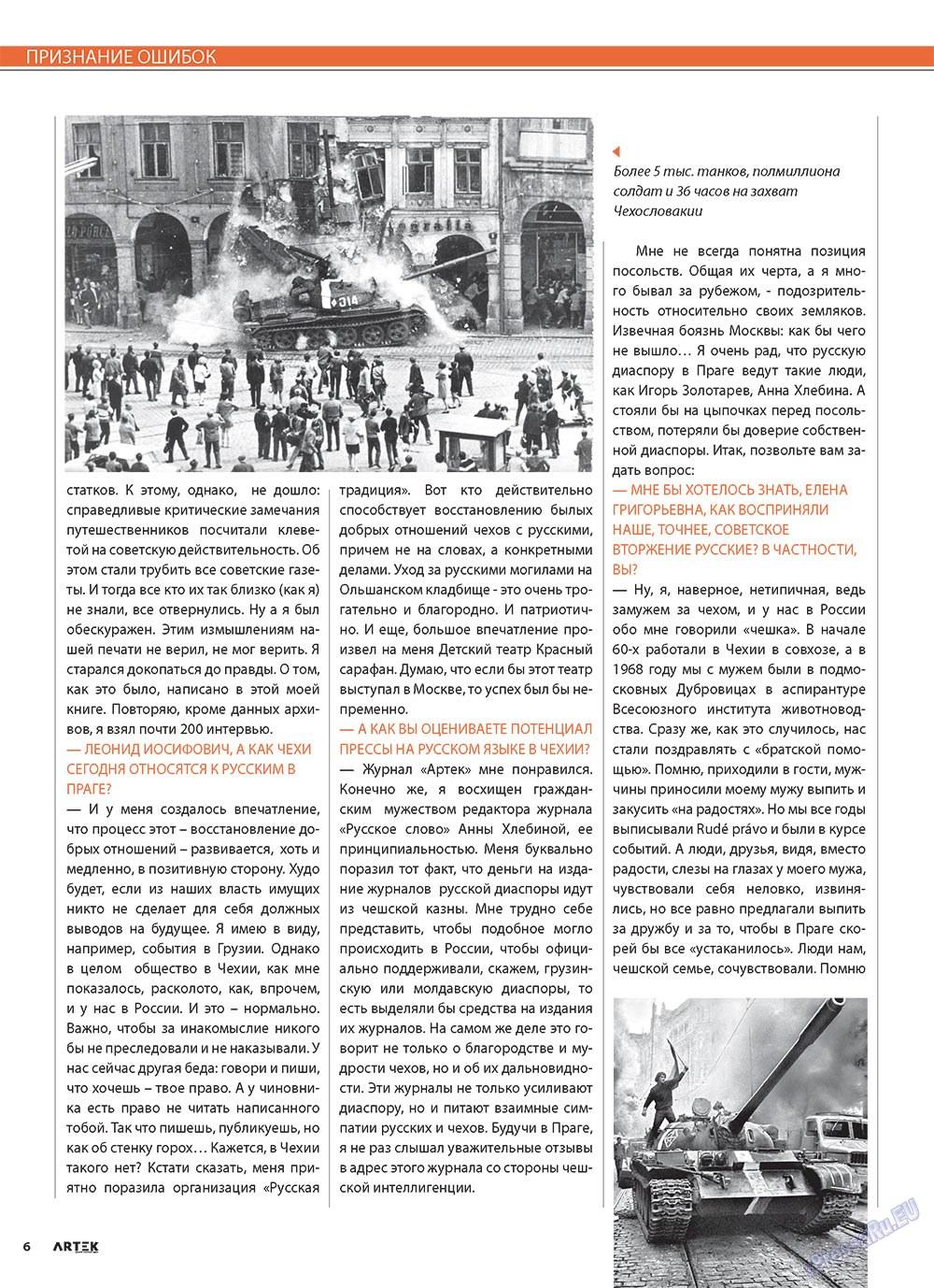 Артек (журнал). 2010 год, номер 4, стр. 8