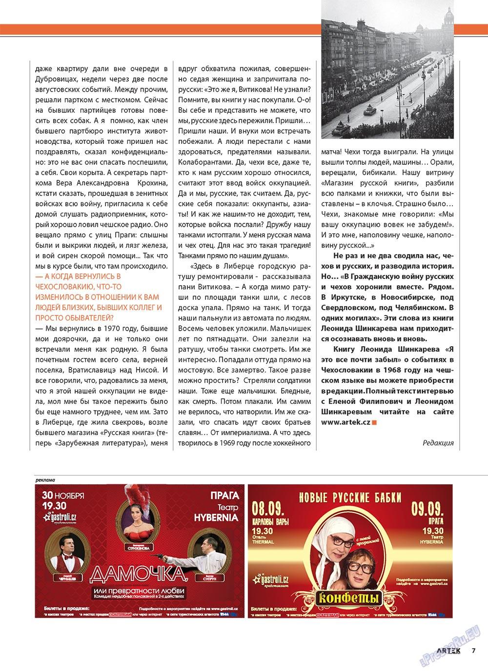 Артек (журнал). 2010 год, номер 4, стр. 9
