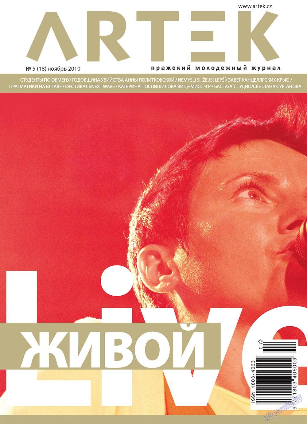 Артек (журнал). 2010 год, номер 5, стр. 1