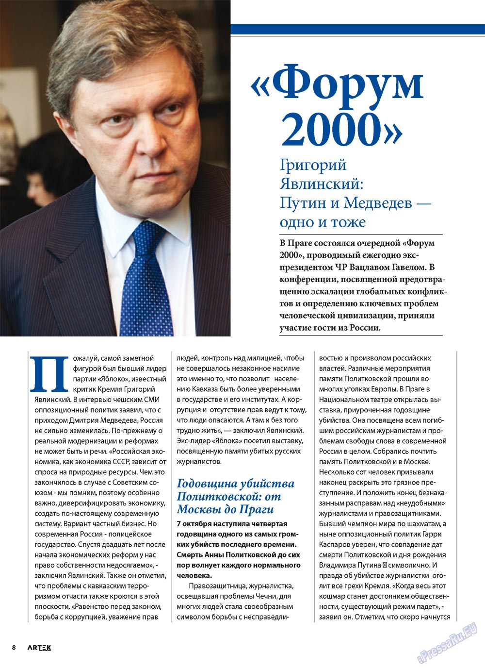 Артек (журнал). 2010 год, номер 5, стр. 10