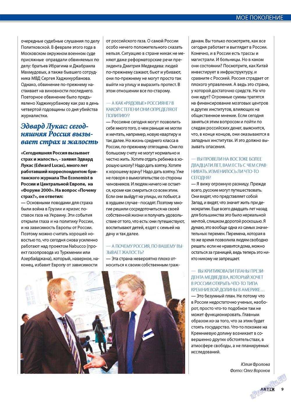 Артек (журнал). 2010 год, номер 5, стр. 11